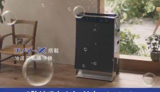 パナソニックの最新加湿空気清浄機がもらえるキャンペーンがスタート【2019年2月】