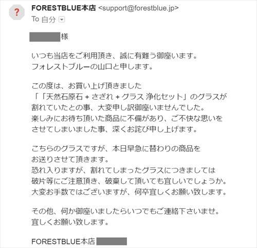 フォレストブルーからのお詫びのメール