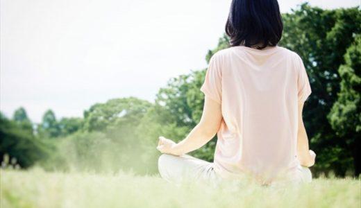 マインドフルネス瞑想のやり方と瞑想時間の目安