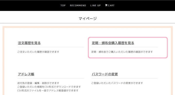 H&F BELXの定期購入商品の確認画面
